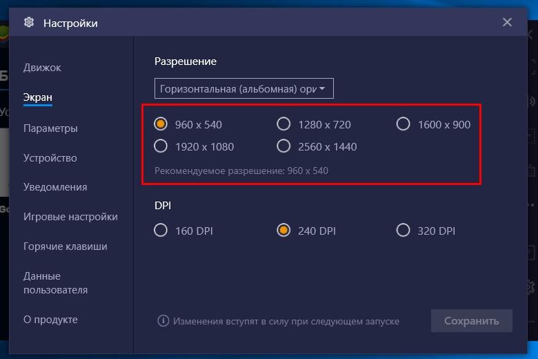 как изменить разрешение экрана в блюстакс